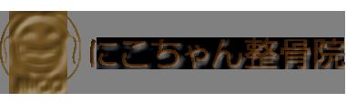 《にこちゃん整骨院》守口で「整体・骨盤矯正」の口コミ評価No.1 ロゴ