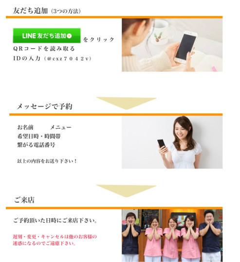 LINE  登録(にこちゃん)