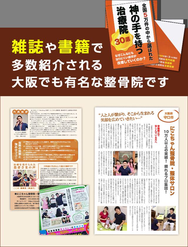 雑誌や書籍で多数紹介される 大阪でも有名な整骨院です